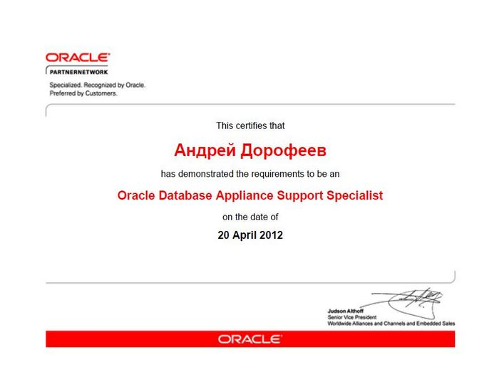 Дорофеев - OPNCC [Oracle Database Appliance Support Specialist]